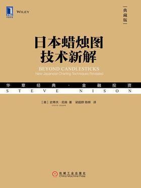 日本蜡烛图技术新解(典藏版)