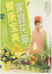 净化空气的花草(仅适用PC阅读)