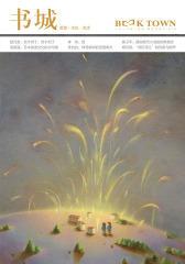 《书城》杂志2018年1月号(电子杂志)