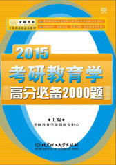 金榜图书·专业课高分必备系列·2015考研教育学高分必备2000题