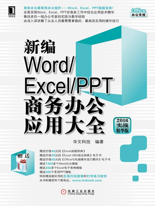 新编Word、Excel、PPT商务办公应用大全(2016实战精华版)