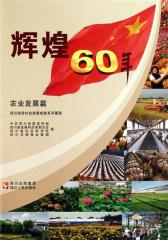 辉煌60年:四川经济社会发展成就系列图册. 农业发展篇(仅适用PC阅读)