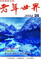 老年世界 半月刊 2011年24期(电子杂志)(仅适用PC阅读)