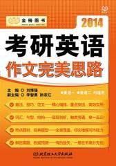 金榜图书·2015考研英语作文完美思路(英语一、二适用)