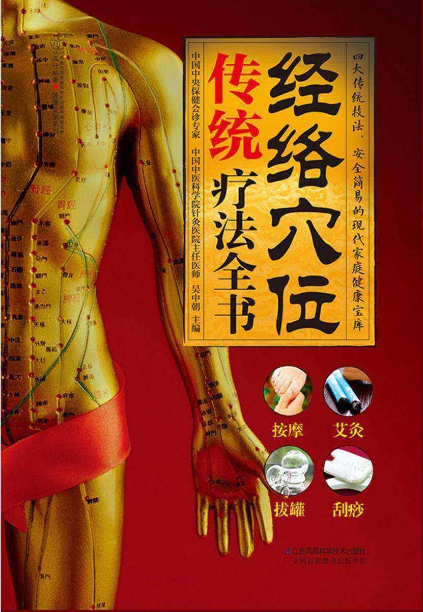 经络穴位传统疗法全书