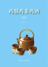 药膳药茶药酒(3)
