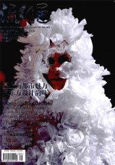 流行色 月刊 2011年12期(电子杂志)(仅适用PC阅读)