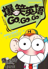 爆笑英语GO,GO,GO
