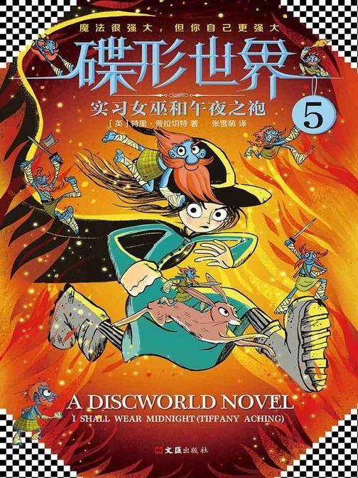 碟形世界5:实习女巫和午夜之袍