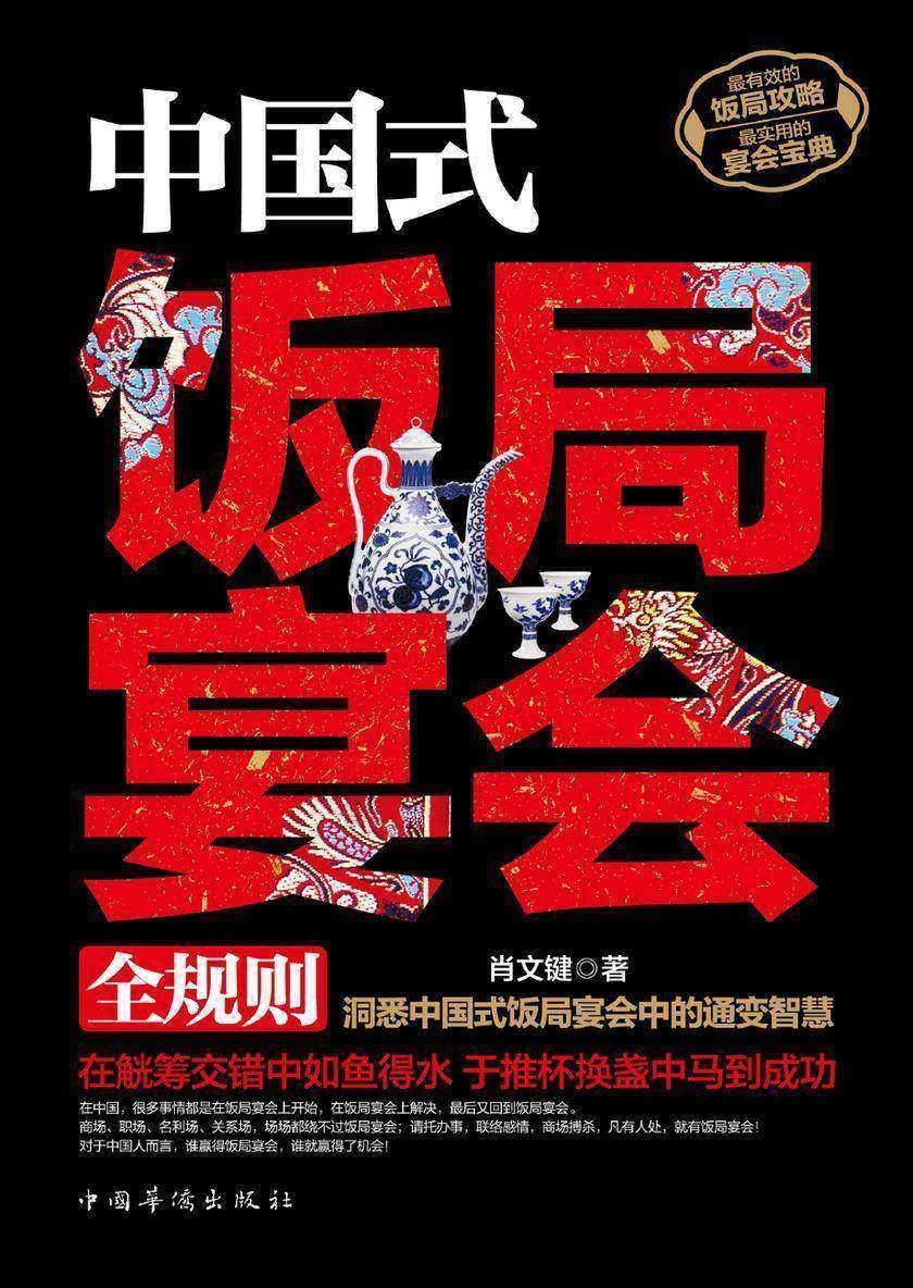 中国式饭局宴会全规则