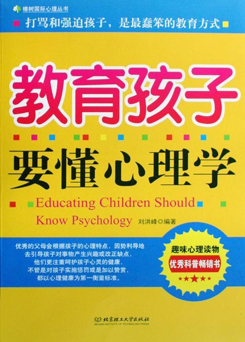 教育孩子要懂心理学