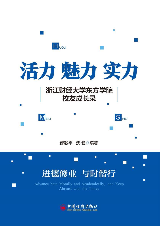 活力 魅力 实力——浙江财经大学东方学院校友成长录