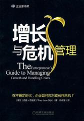 增长与危机管理(试读本)