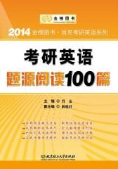 金榜图书·2014肖克考研英语系列:考研英语题源阅读100篇