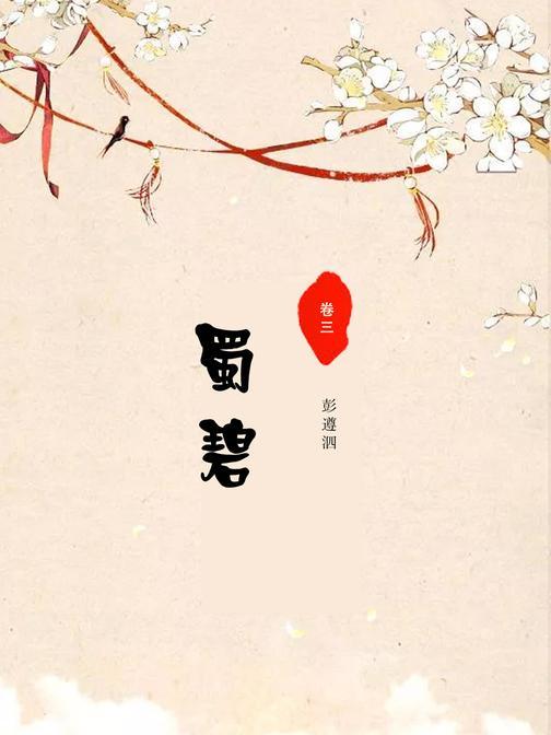 蜀碧(卷三)