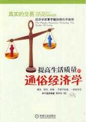 真实的交易:提高生活质量的通俗经济学(试读本)