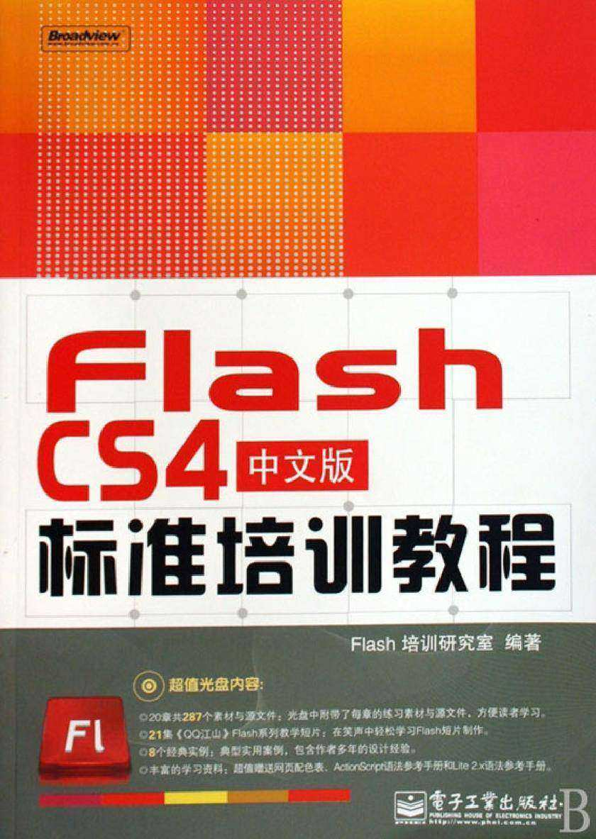 Flash CS4中文版标准培训教程(含光盘1张)