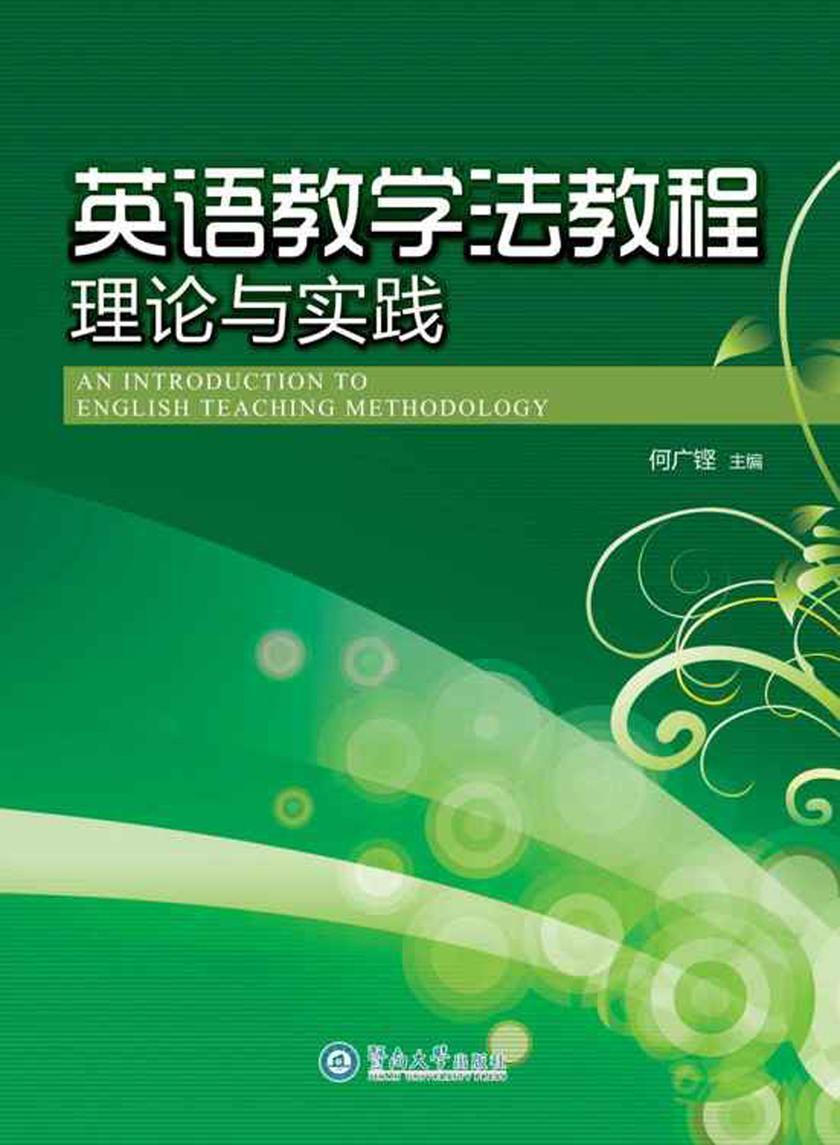 英语教学法教程理论与实践