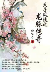 天子风流之龙脉传奇(三)