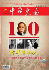 中华儿女 半月刊 2011年19期(电子杂志)(仅适用PC阅读)
