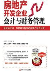 房地产开发企业会计与财务管理.(试读本)