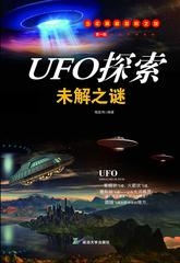 UFO探索未解之谜