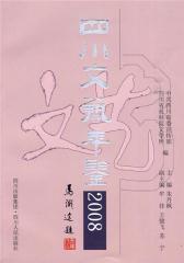 四川文艺年鉴2008(仅适用PC阅读)