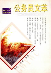 公务员文萃 月刊 2012年02期(电子杂志)(仅适用PC阅读)