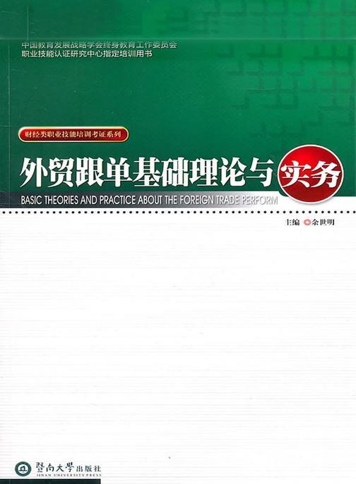 外贸跟单基础理论与实务 (财经类职业技能培训考证系列)