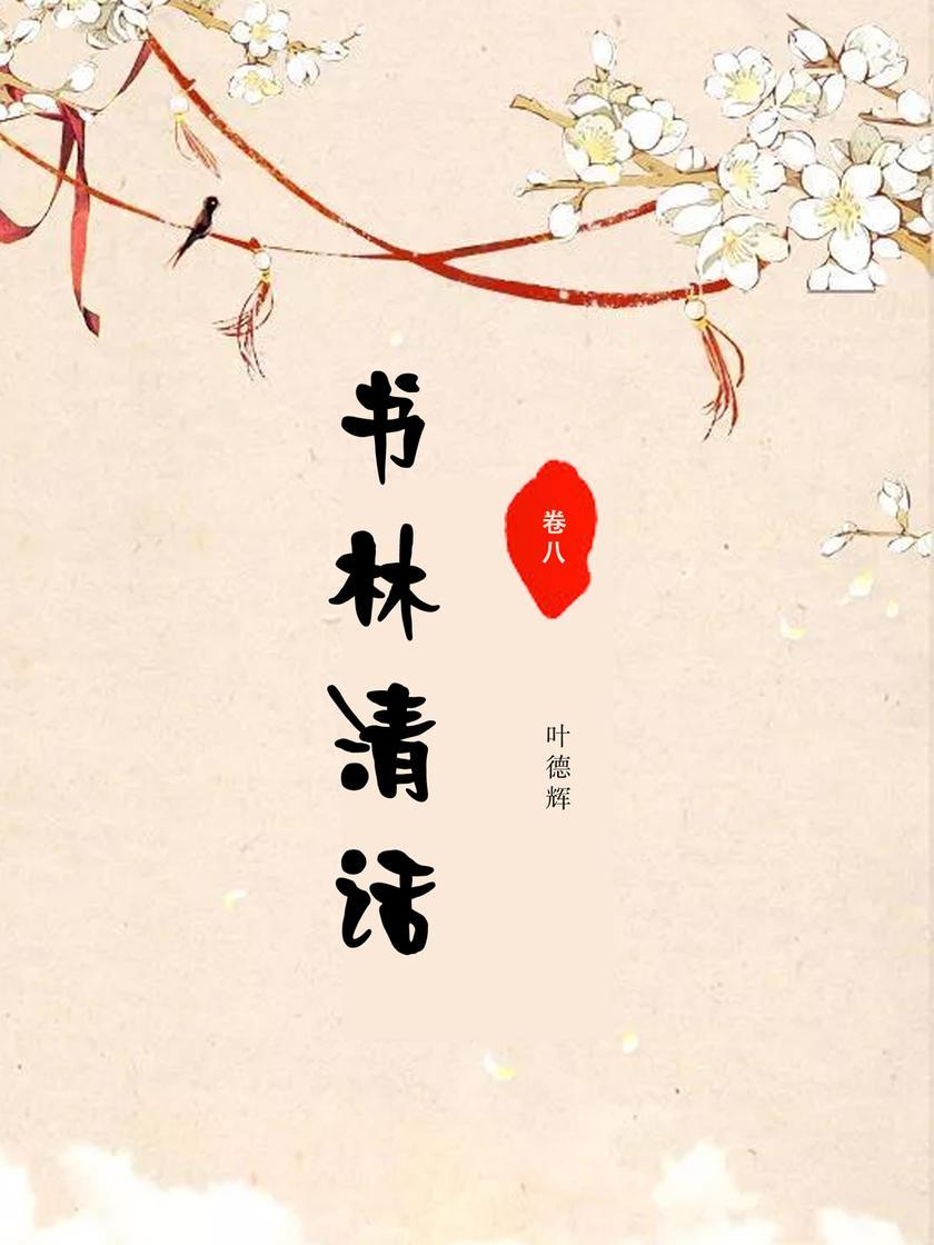 书林清话(卷八)