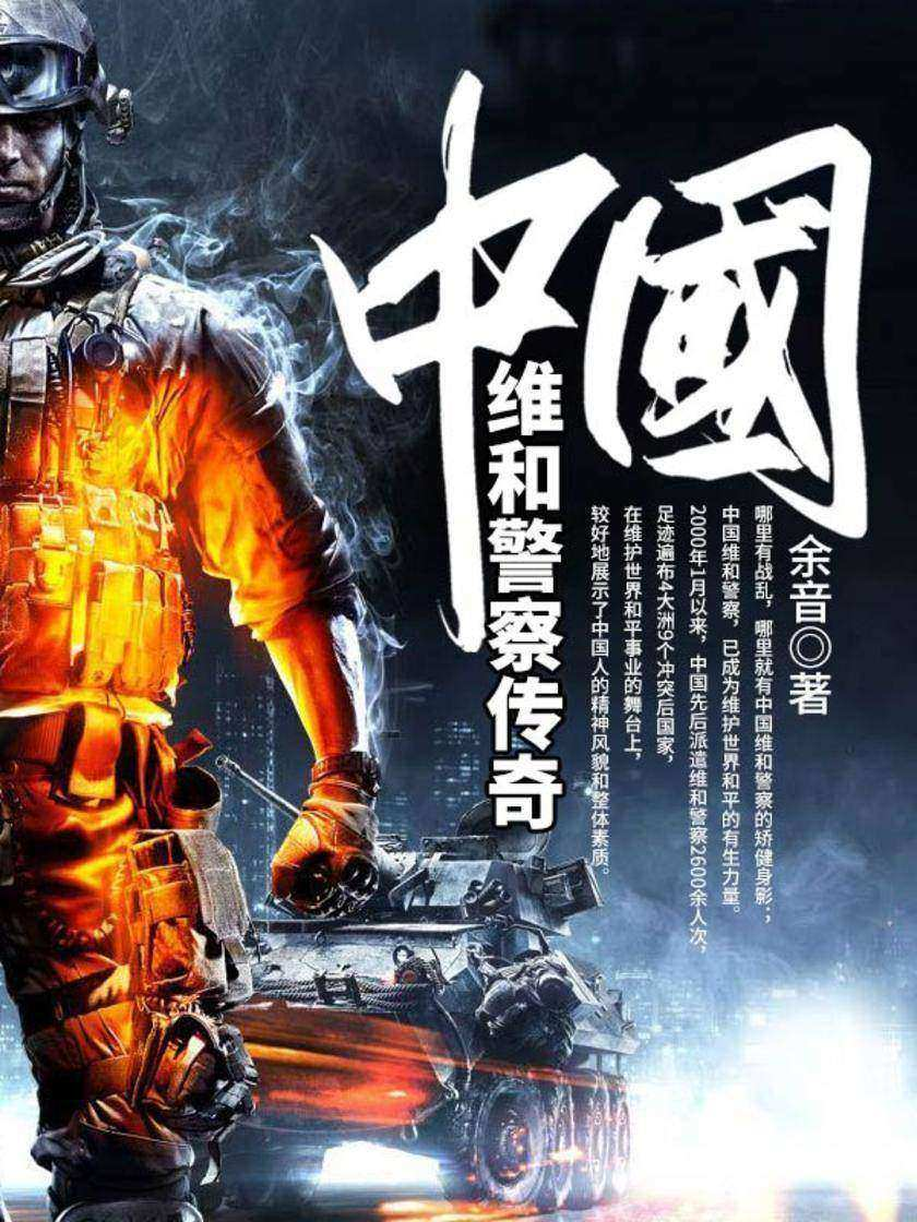 中国维和警察传奇