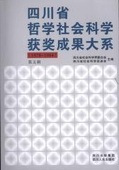 四川省哲学社会科学获奖成果大系:1978~1984.第五辑(仅适用PC阅读)