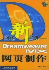 网迷新宝典:Dreamweaver MX 网页制作(仅适用PC阅读)