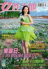 女性天地 月刊 2011年08期(电子杂志)(仅适用PC阅读)