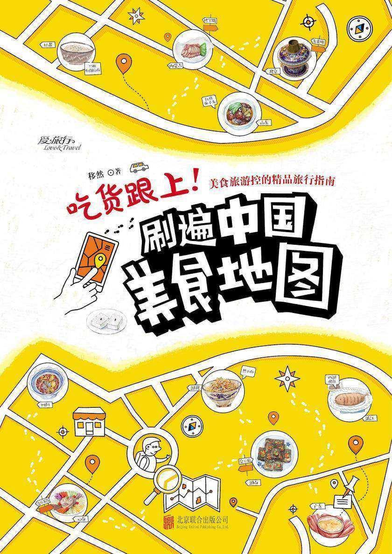 吃货跟上!刷遍中国美食地图