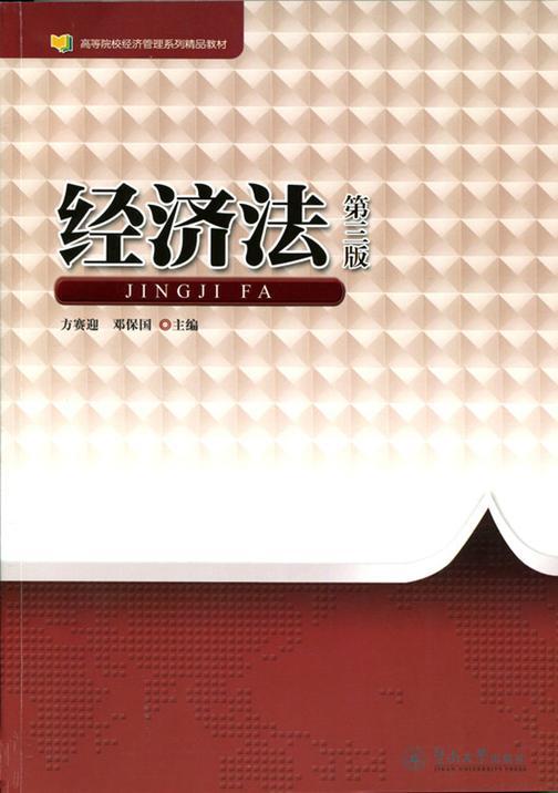 经济法(第三版)(高等院校经济管理系列精品教材)