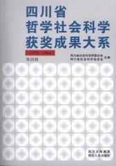 四川省哲学社会科学获奖成果大系(1978~1984) 第四辑(仅适用PC阅读)