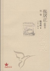 张居正(第一卷)