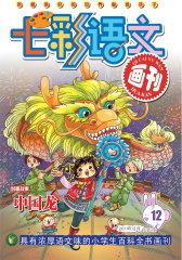 七彩语文·画刊 月刊 2011年12期(电子杂志)(仅适用PC阅读)
