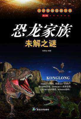 恐龙家族未解之谜