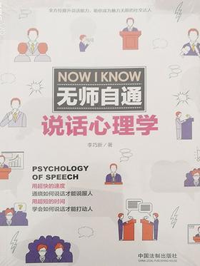 无师自通:说话心理学