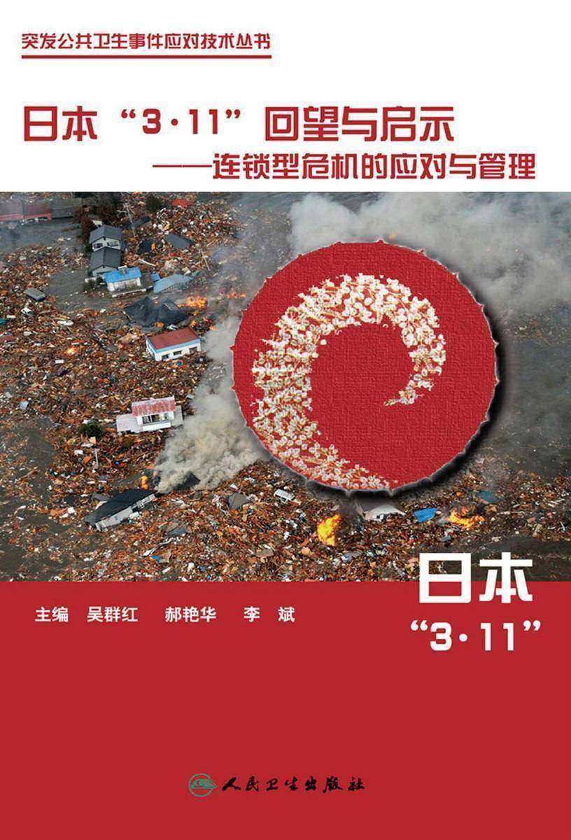 """突发公共卫生事件应对技术丛书——日本""""3·11""""回望与启示--连锁型危机的应对与管理"""