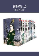 长歌行1-10(套装共10册)