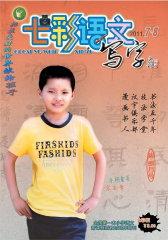 七彩语文·写字 月刊 2011年07期(电子杂志)(仅适用PC阅读)