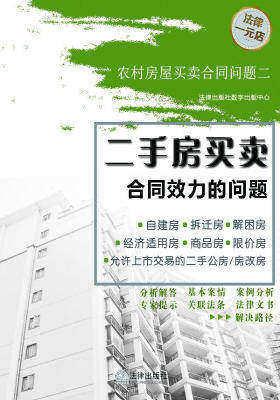 农村房屋买卖合同问题二(二手房买卖合同效力的问题)