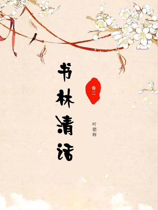 书林清话(卷二)