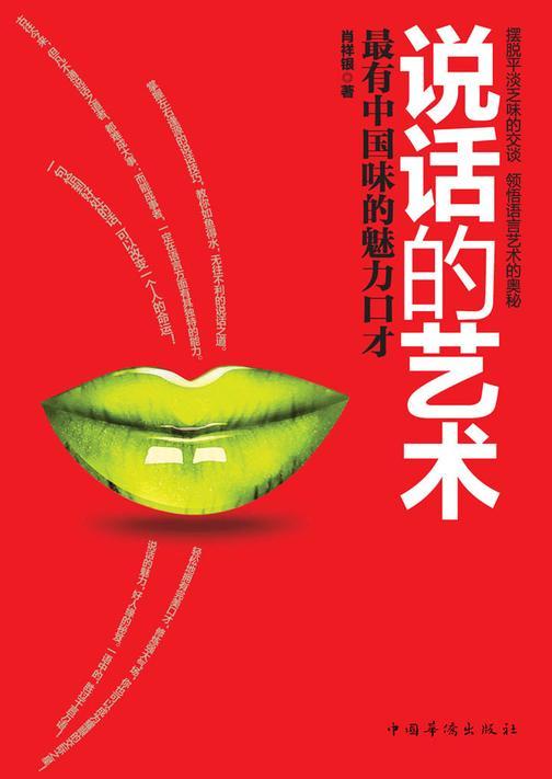 说话的艺术:最有中国味的魅力口才