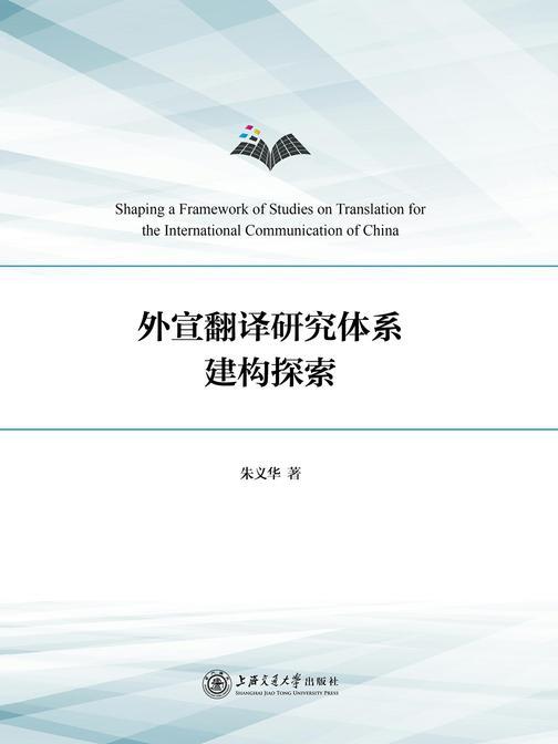 外宣翻译研究体系建构探索