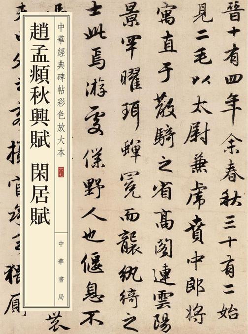 赵孟頫秋兴赋 闲居赋--中华经典碑帖彩色放大本