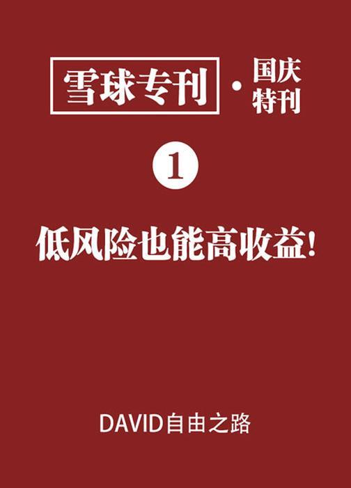 雪球专刊·国庆特刊01·低风险也能高收益!(电子杂志)